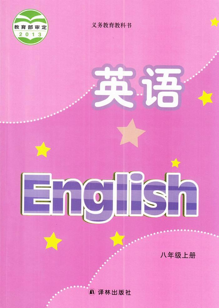 小学英语书本简笔画